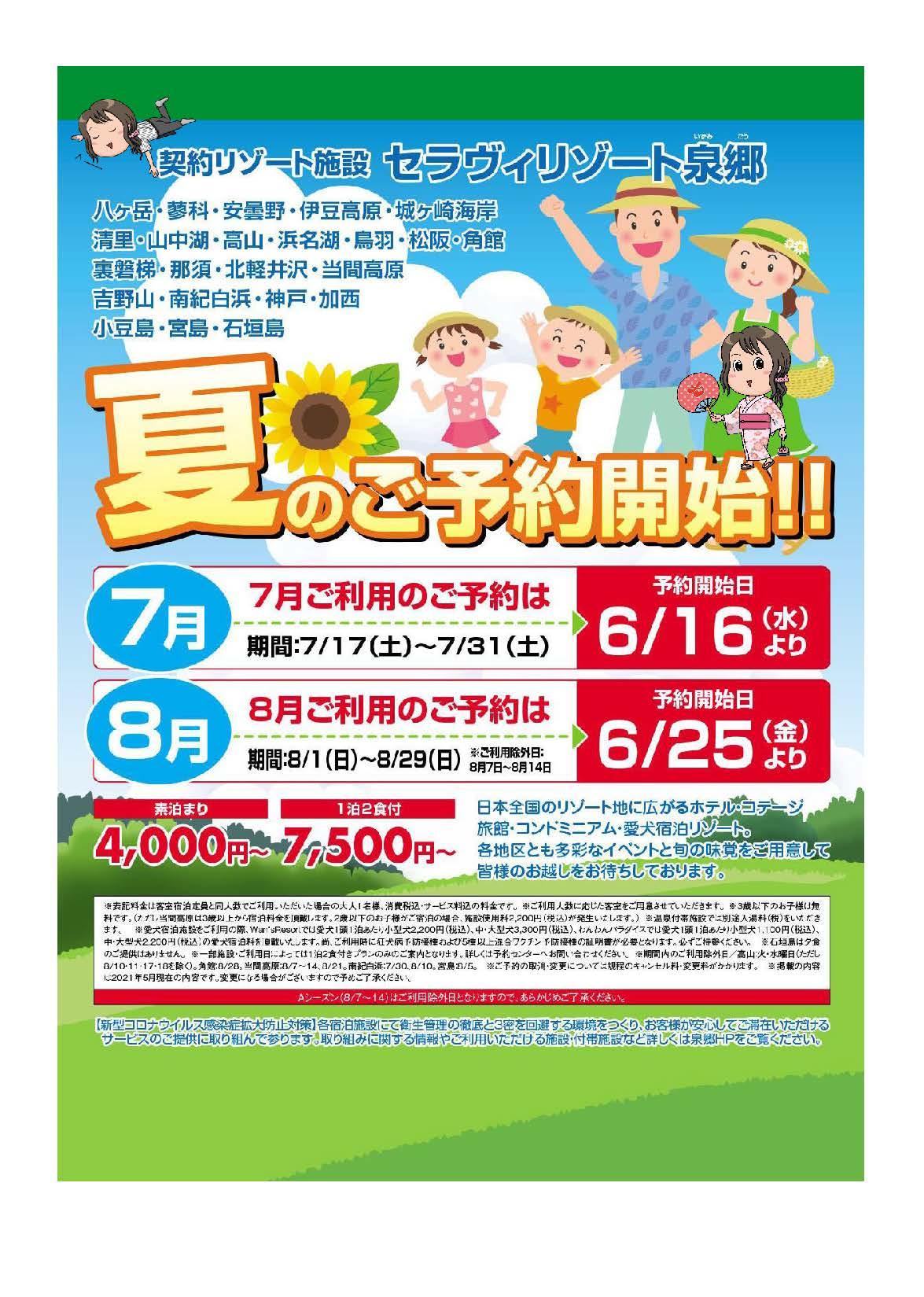 2021泉郷夏の予約開始_ページ_1